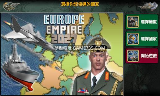【修改版+中文】歐洲帝國2027 V1.4.5 無限金錢