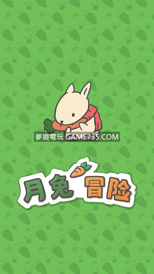 【月兔冒險修改版+繁體】月兔冒險 (Tsuki) v1.10.4 蘿蔔不減反增 20191122