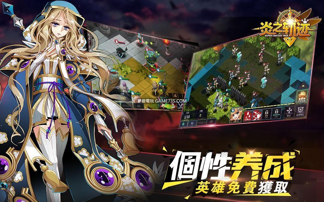 【修改版+中文】炎之軌跡 Fantasy War Tactics R 1.1.5  高傷害高防禦 修改