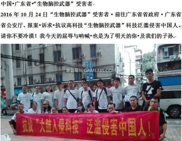 1廣東電子騷擾 Mind contral 受害者集體抗議和報案.jpg