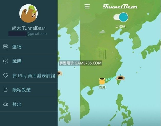 翻牆 TunnelBear VPN 隧道熊VPN v165 繁中解鎖版