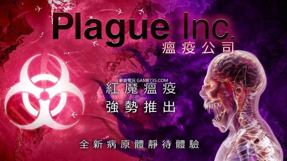 【瘟疫公司修改版+繁體】瘟疫公司 v1.18.5 中文破解版