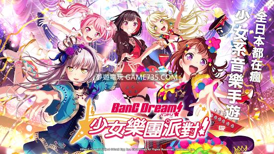 【修改版+繁體台版】BanG Dream! 少女樂團派對 v3.8.1 MOD