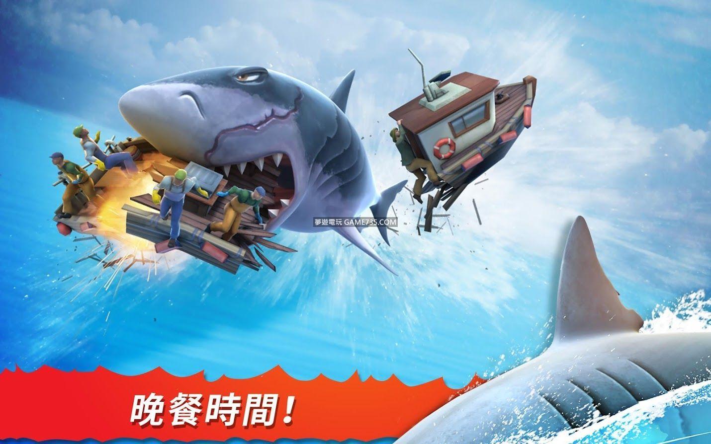 【修改版+繁體】飢餓鯊魚:進化 v6.4.8 無限金幣 無限鑽石