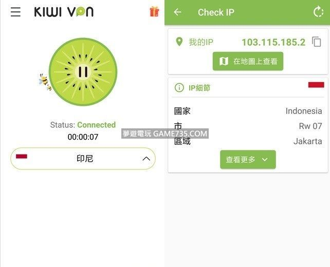 翻牆 Private VPN Pro 私人VPN Pro v1.1 繁中付費版