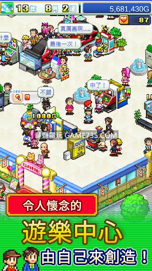 【修改版+繁體】遊戲中心物語 v1.20 貨幣不減反增