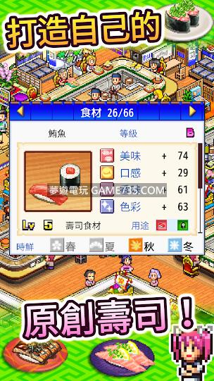 【修改版/繁體】海鮮壽司物語 v1.20 貨幣不減反增
