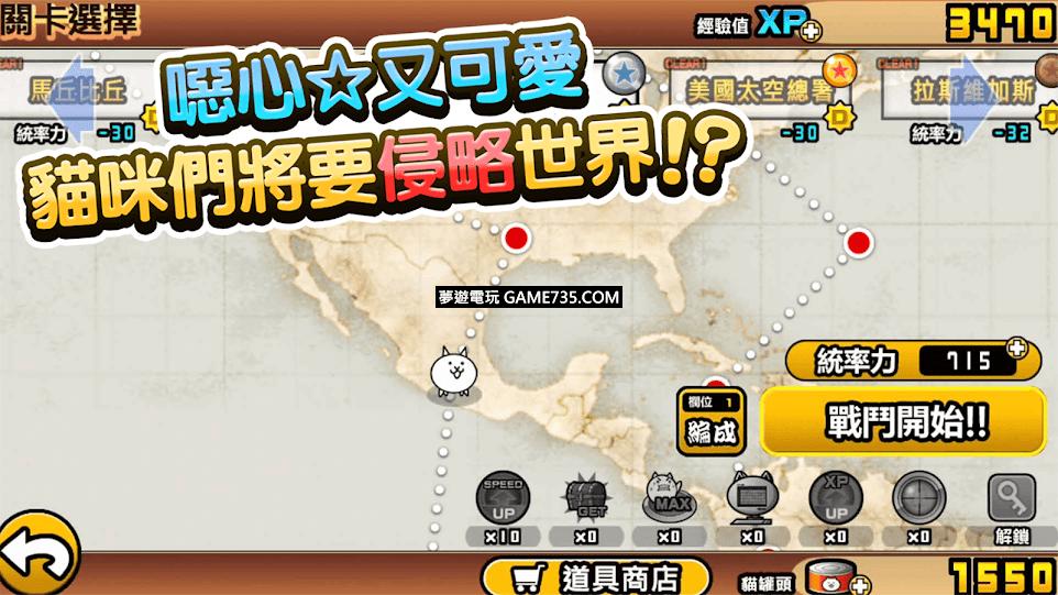 【修改版+台版繁體】貓咪大戰爭 v8.9.0 修改罐頭/道具/XP
