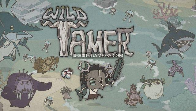 【Wild Tamer 修改版+繁中】《馴獸者》  Wild Tamer v2.25 中文版 MOD 20190829