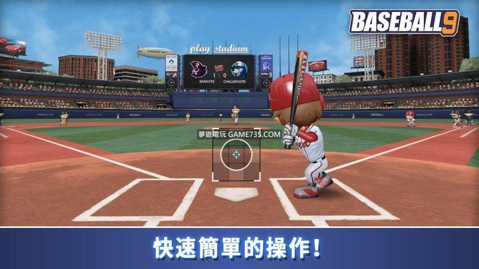 【職業棒球9修改版+繁體】職業棒球9-BASEBALL.9 v1.3.0 金幣寶石不減
