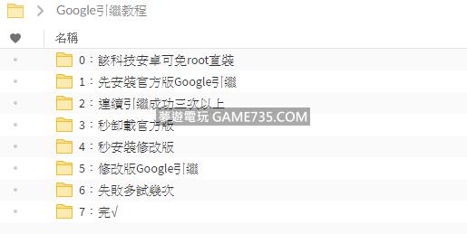 引繼教學 20200222台版更新【修改版+免ROOT】Crash Fever V4.5.1.30 高傷害高防禦MOD中文