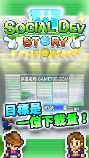 【修改版+繁體】社交遊戲夢物語 v2.1.8 貨幣不減反增