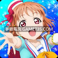 【修改版】(國際中文版) lovelive 學園偶像祭 ラブライブ V6.4.1 全自動