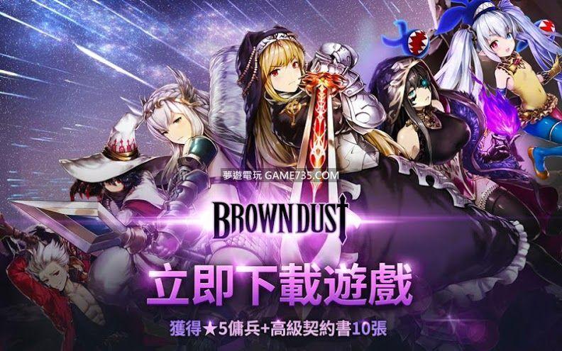 【棕色塵埃修改版+中文】Brown Dust-棕色塵埃 V1.41.6 十倍戰鬥速度 自動啟用重複戰鬥 兩倍庫存空間