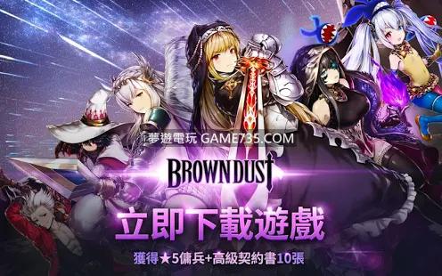 【修改版+國際中文】棕色塵埃 - 黎明之日 Brown Dust (Global) Ver. 1.41.6 MOD 加速 高傷害