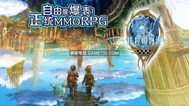 【國修改版】《托拉姆物語》 Toram Onaaa v2.1.0 中文版MOD.apk