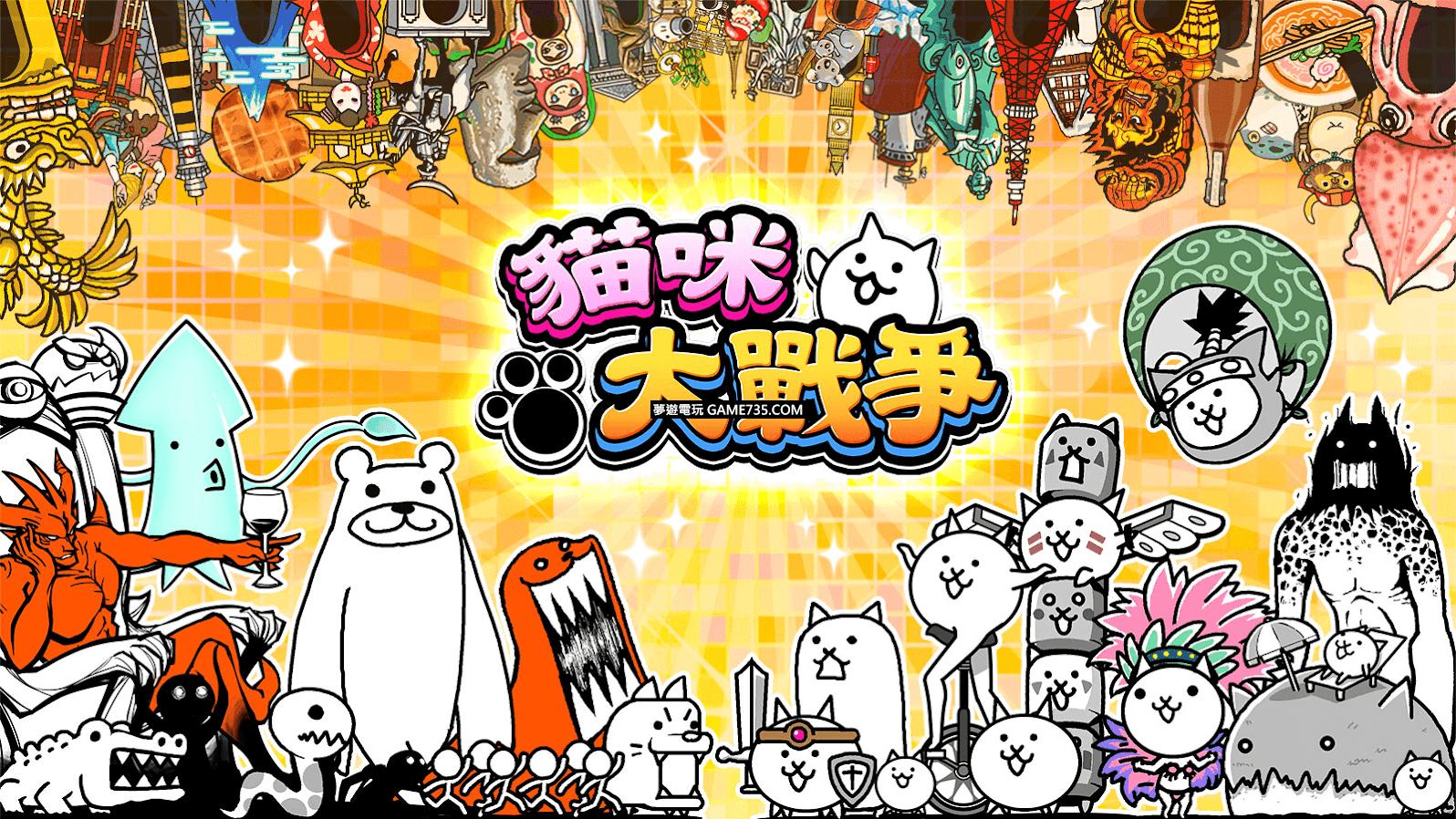 【貓咪大戰爭修改版+繁體】貓咪大戰爭 v8.8.0 XP無限 FOOT無限