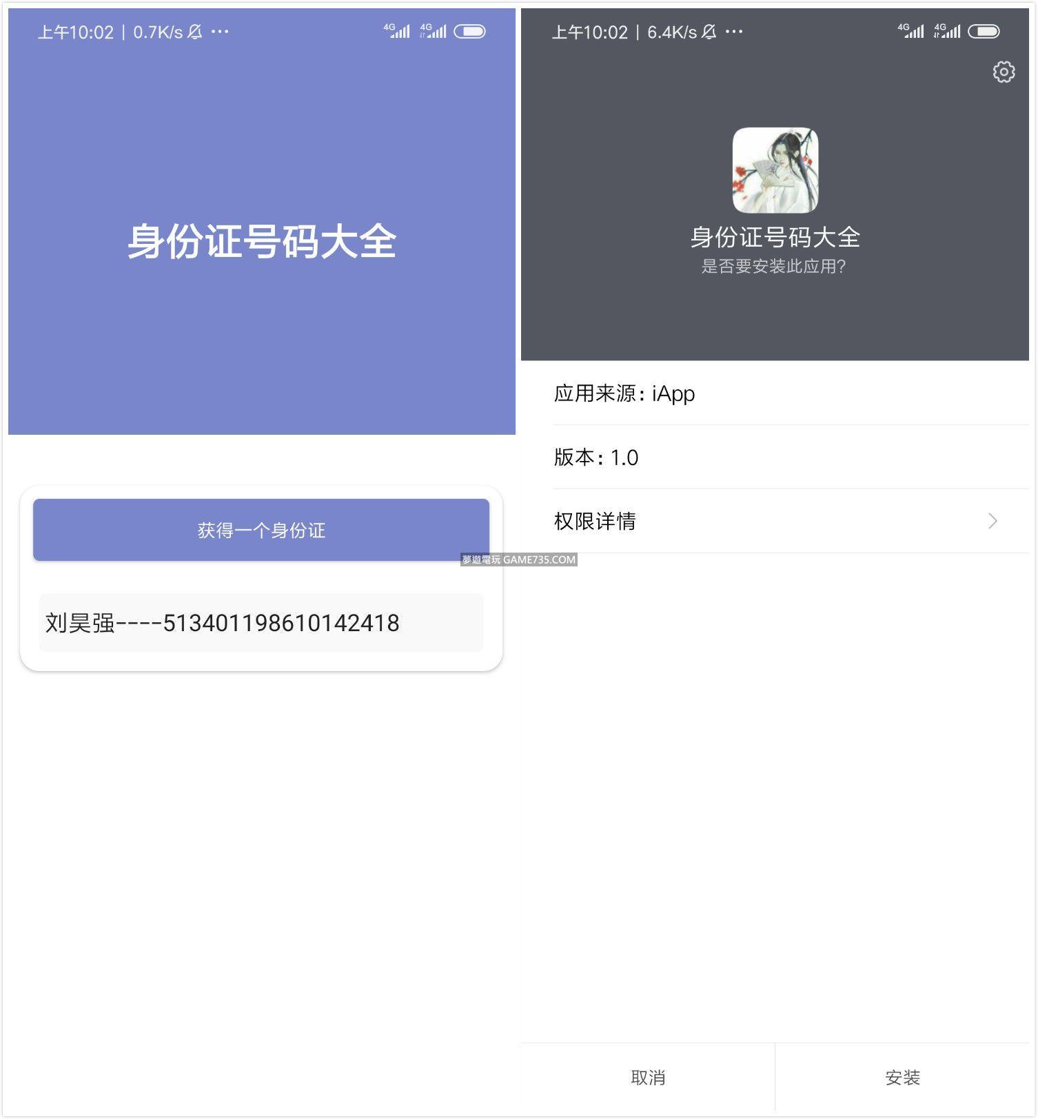 中國大陸身份證號碼大全 v1.0可用於驗證實名制使用