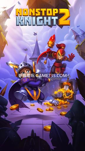 【修改版】無盡的騎士2  Nonstop Knight 2 v1.4.1 中文版MOD.apk 20190715