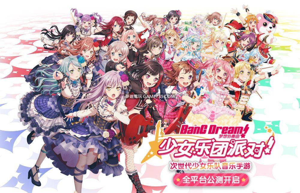 [修改版+中文版] BanG Dream! 少女樂團派對! v1.15.21 更新20190709