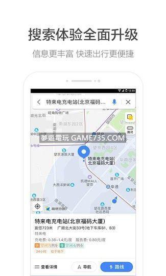 【完整版+高德地圖台商中國旅遊專用】高德地圖 V99999 去廣告版