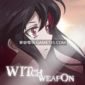 【轉貼】【魔女兵器修改版】Witch Weapon TW - 魔女兵器—超幻想!性轉百合美少女RPG!Ver. 1.2.02 MOD