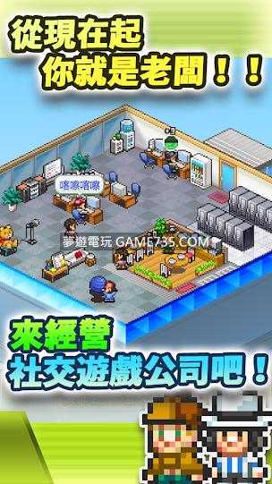 【修改版+中文】社交遊戲夢物語 v2.X 貨幣不減反增