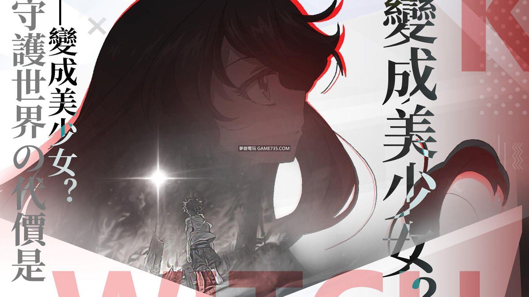 【修改版+繁體】魔女兵器—超幻想!性轉百合美少女RPG! v1.4.0 秒殺 無敵