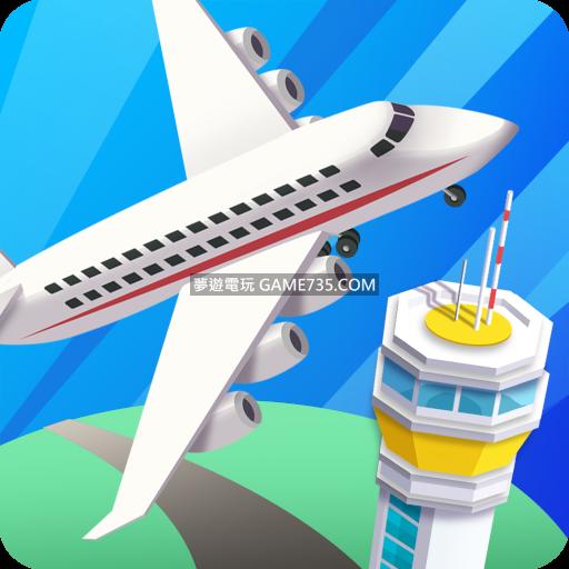 【修改版+中文】Idle Airport Tycoon - 管理機場遊戲 V1.2 去廣告+獎勵增加