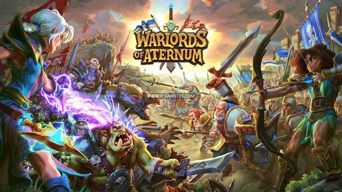 【軍閥策略修改版+繁體】Warlords of Aternum v0.94.0 增加攻擊 增加HP 增加防禦 增加HIT 去廣告