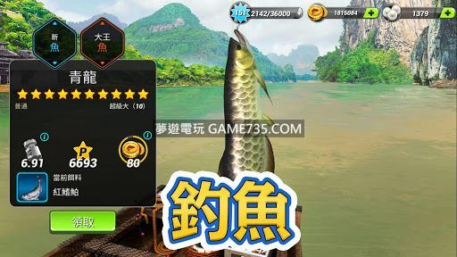 【修改版+繁體】Fishing Clash: 3D 野外釣魚冠軍 V1.0.67 更新 20190723
