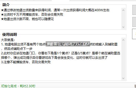 GTA5 線上版小幫手更新V2019.7.31 外置中文外掛新版+刷車教學+賭場無限籌碼教學+地堡刷錢