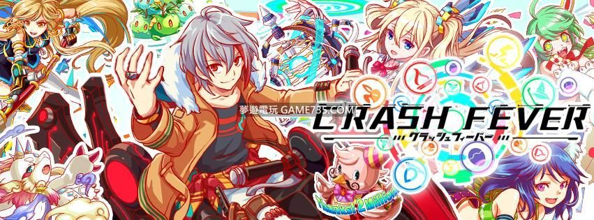 【修改版+繁體】Crash Fever 台版 V.3.20.0.30