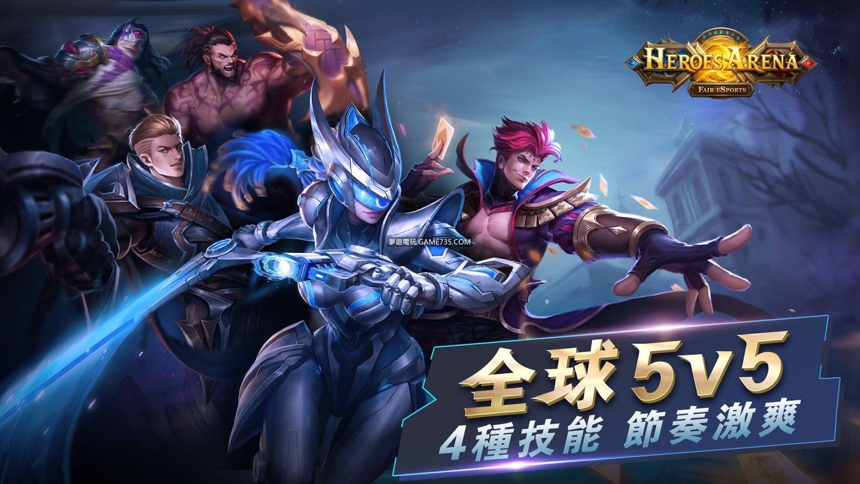 【修改版+開圖繁體】Heroes Arena v2.2.39 全地圖可見 20200605