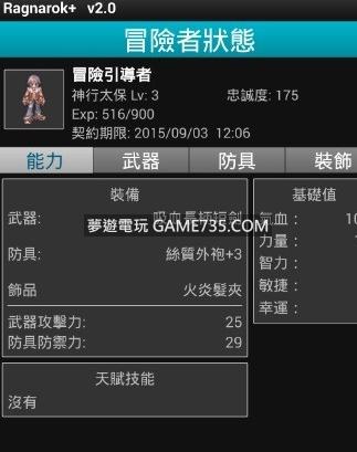 【仙境傳說手機繁體】放置型遊戲 W+ 仙境傳說版 V2.0 修正閃退9.0系統可玩 免ROOT