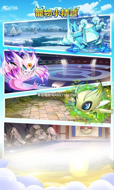 【寶可夢RPG】寵物小精靈繁體中文版