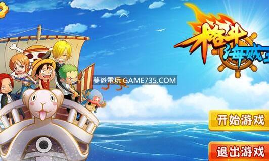 血海賊王破解版 一款橫版冒險闖關類遊戲 無限內購