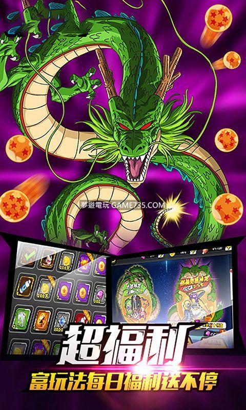 【MOD特權版】超宇宙戰士 滿級vip16+鑽石38888+金幣300萬 【雙平台】七龍珠Z遊戲