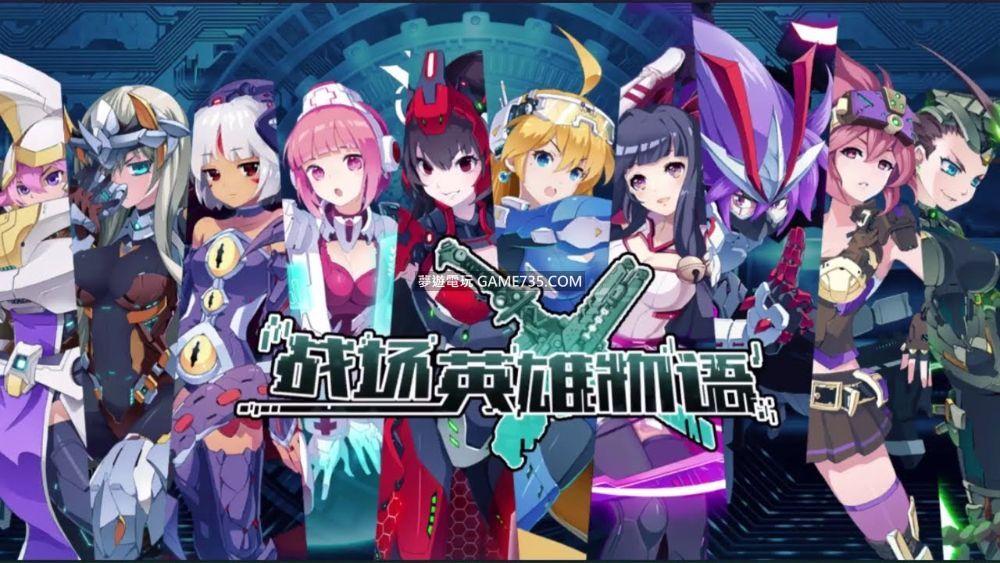【修改版+中文】 戰場英雄物語 v1.7.0 高傷害
