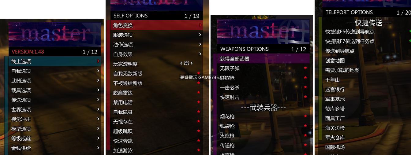 2019.8.27新版本 GTA5外掛Master最新線上支持1.48,中文,每秒1500W【解鎖】【任務】【惡搞】【刷車】【刷錢】