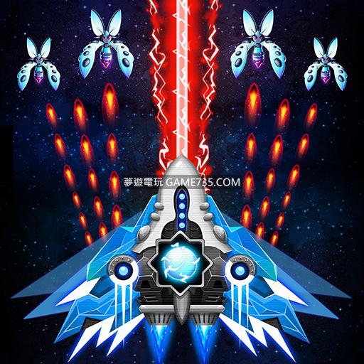 【修改版】Space Shooter: Galaxy Attack v1.355 銀河之戰:深空射手 雷電