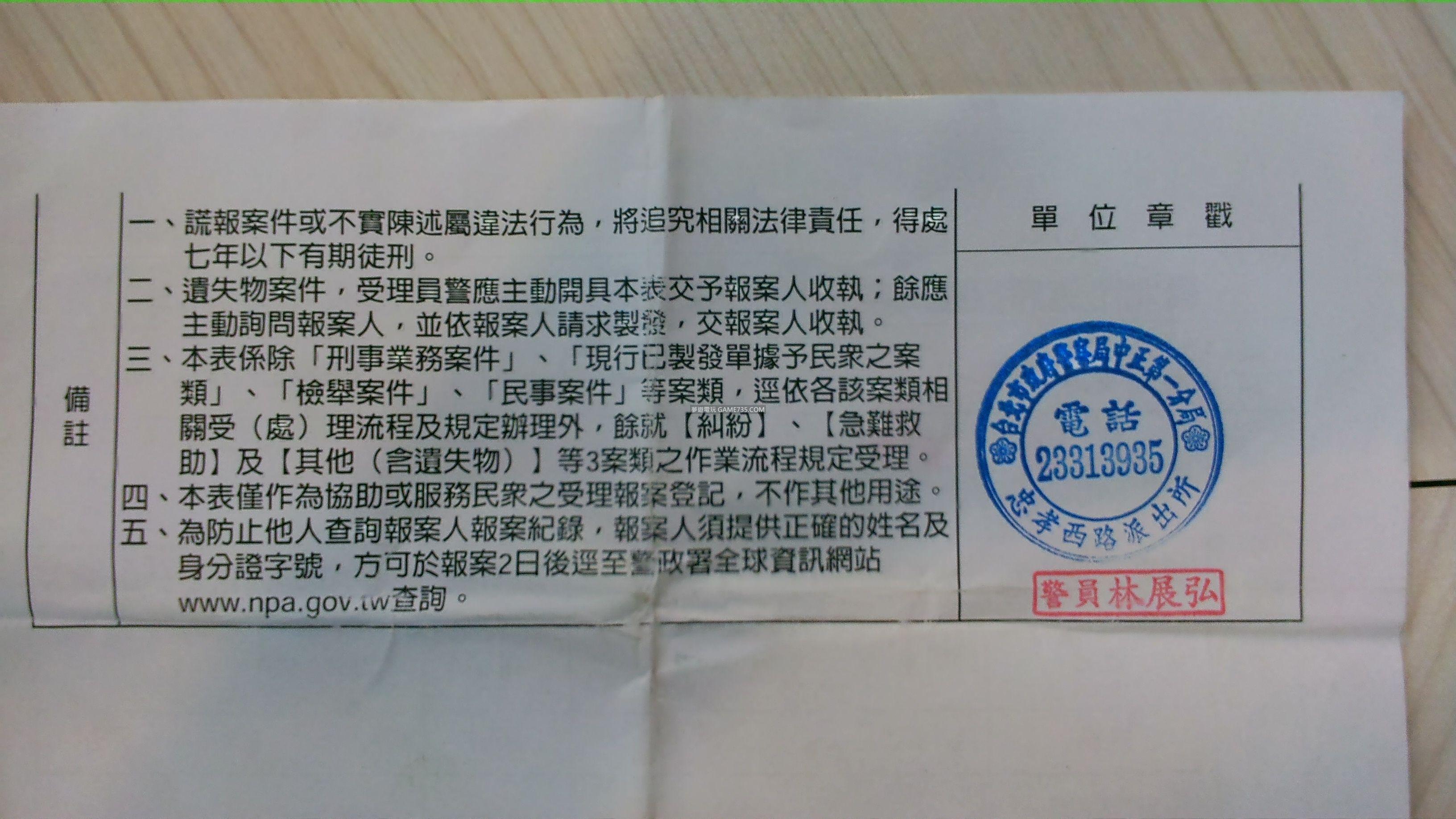 1台北車站竊案3.jpg