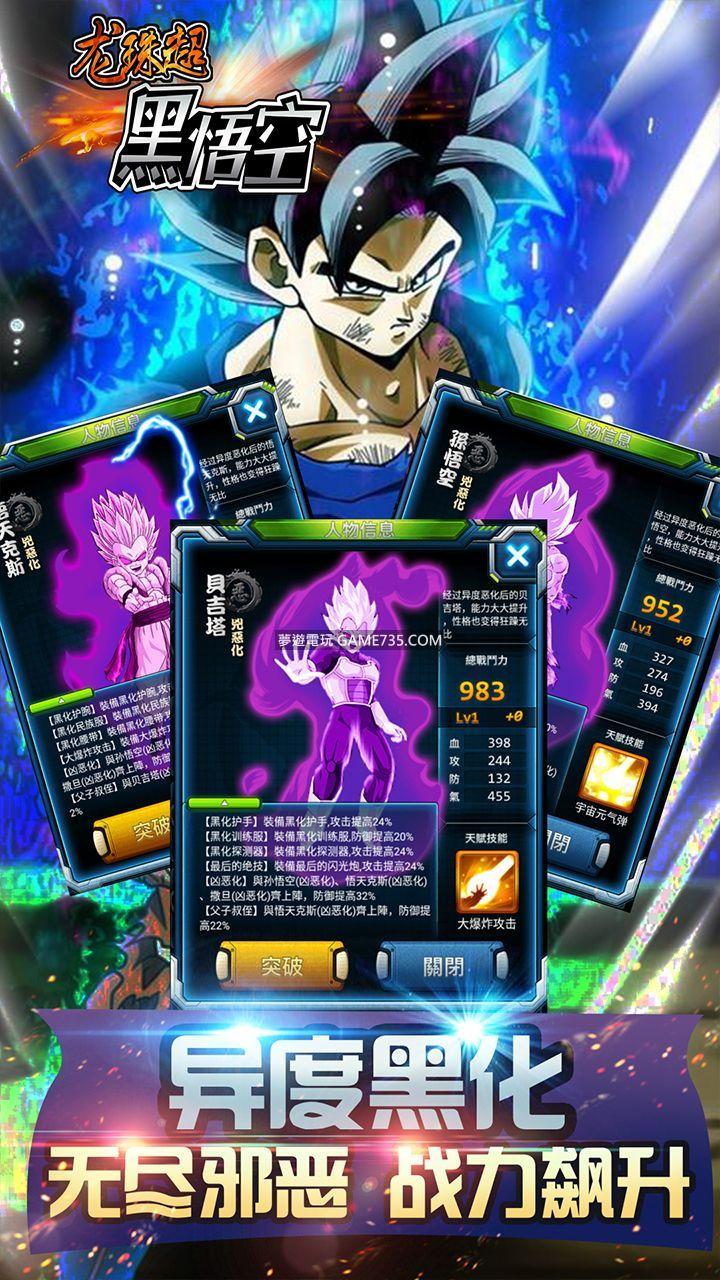 【七龍珠卡牌遊戲+繁體】龍珠超-黑悟空  滿等VIP+送獨家虛寶序號修改版