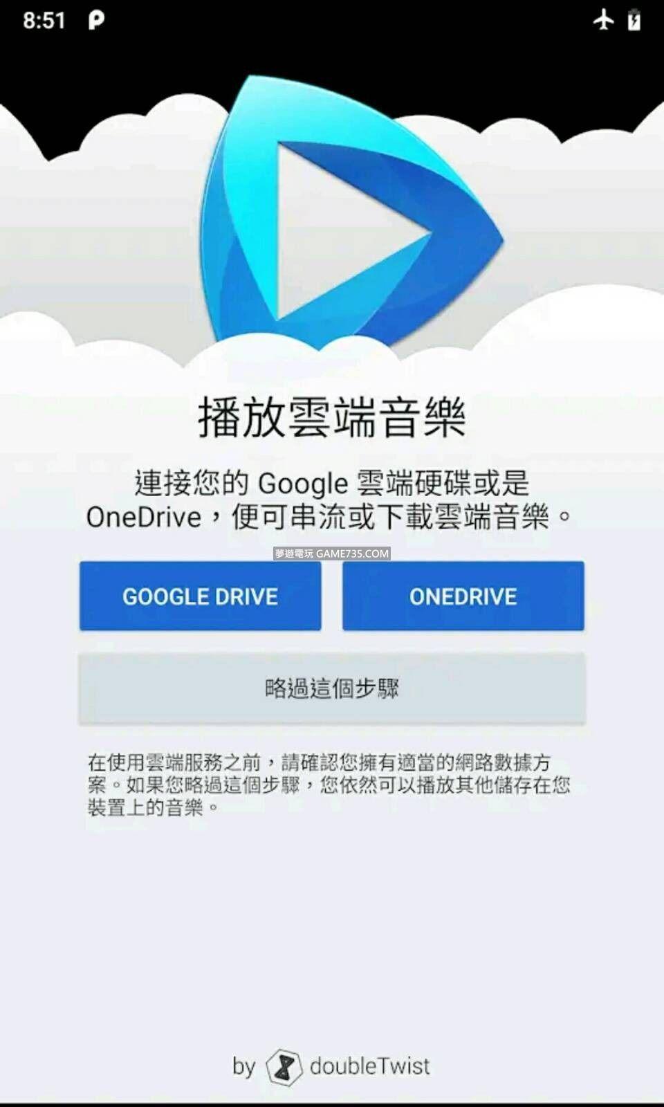 【雲端硬碟音樂撥放器】繁中 CloudPlayer v1.7.9 破解版
