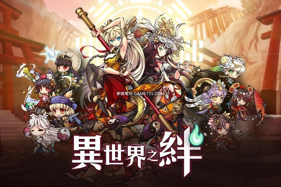 【修改版+中文】異世界之絆(Season2) v1.1.0 無敵 秒殺