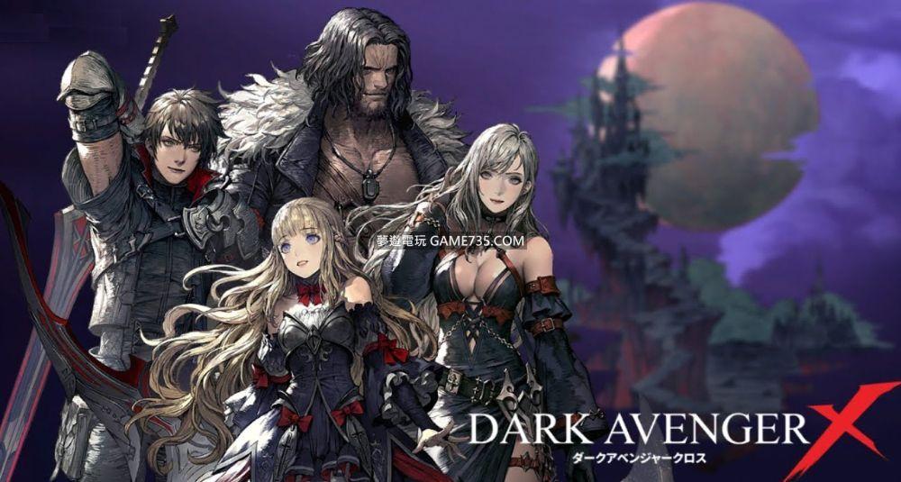 [修改版] DarkAvenger X - ダークアベンジャー クロス v1.8.1