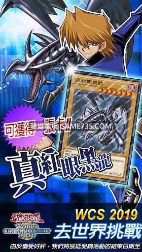 【修改版+繁中】遊戲王 決鬥聯盟(Yu-Gi-Oh! Duel Links) V4.7.0 多功能修改版 20200518