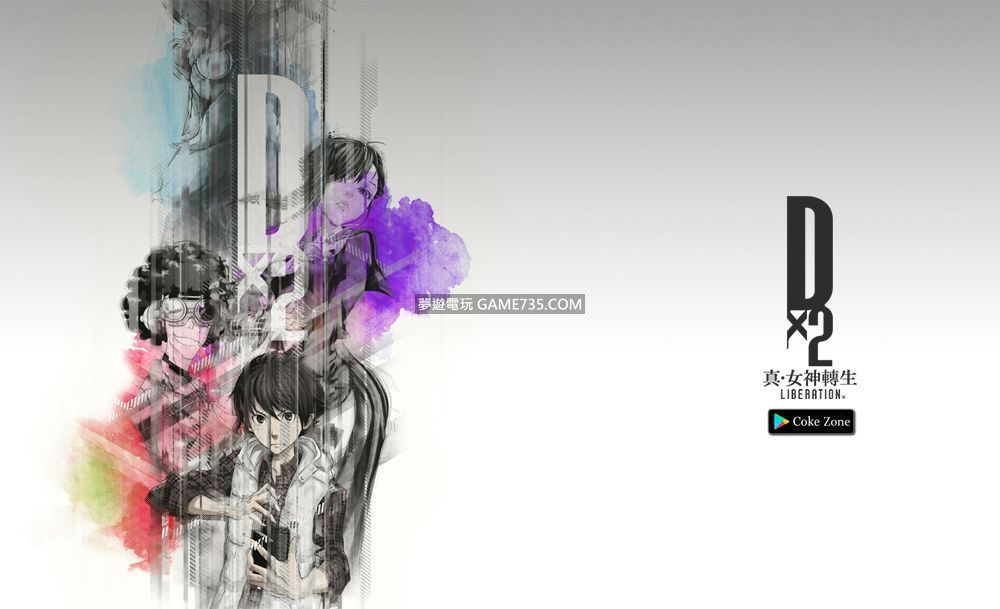 【修改版+繁體】[更新修改] D×2 真・女神轉生 Liberation v3.1.10