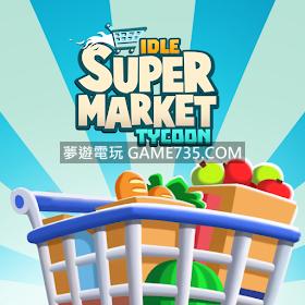 【修改版+中文】《Idle Supermarket Tycoon》 - 經營你的超市購物 V2.3.1 更新 20201030