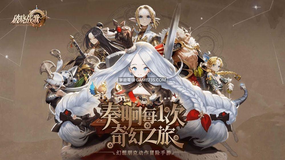 [修改版+中文] 破曉戰歌-Destiny v1.2.0 MOD 無敵